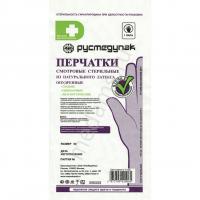Перчатки смотровые латексные стерильные опудренные р-р М/ Русмедупак